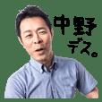 Mr. Nakano, manager of Itsumiya