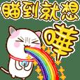 MeowMe Friends -ニコ猫2-機嫌が悪い