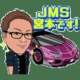Miyachan's moving supercar life