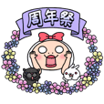 しろめちゃんとおまめさん 記念日のお祝い