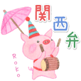 Boo Boo pink Pig of Kansai dialect