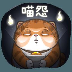 米香-第7蛋〈喵怨〉
