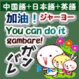 中国語簡体字と日本語と英語 連絡用発音付