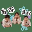 水媽三寶常用語初登場
