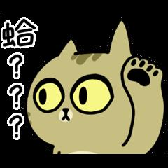 辛卡米克屁貓講台語-實用篇