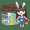 Nong Kaem Sai the Cute Girl