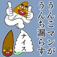 Speech Bubble Custom unko man Sticker 04
