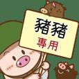 豬頭兵-豬豬專用