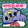 懶得鳥你·夏2