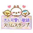 Adult cute honorific[slim sticker]