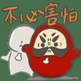 Grandpa Darmo - Ghost Month Ver.
