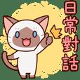 愛撒嬌ㄉ暹羅貓之日常會話