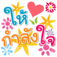 Encourage Heart warming in Thai