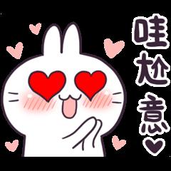 不死兔的兔兔烙台語(2)