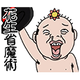 New Goodman: Taiwanese Animated Stickers
