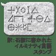 石の吹き出しに刻まれたイルミナティ言語