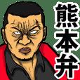 恐い顔の熊本弁