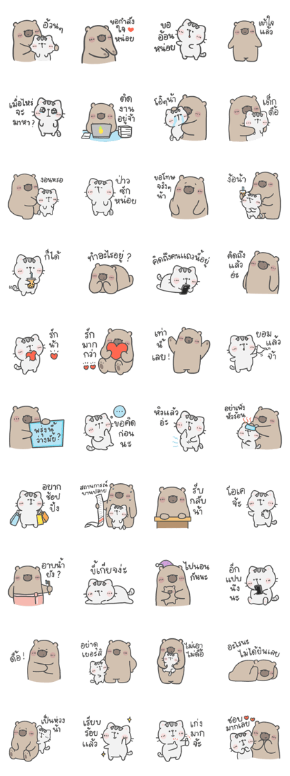 Mr. bear and his cutie cat 6 : Love you
