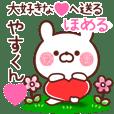 LOVE YASUKUN10