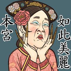 瘋狂的女古人們2之宮廷後宮史 !!