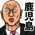 Kagoshima dialect of the scary face