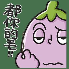 茄子哥愛噹人4 - 台語噹很大