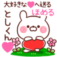 LOVE TOSHIKUN10