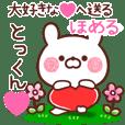 LOVE TOKKUN10