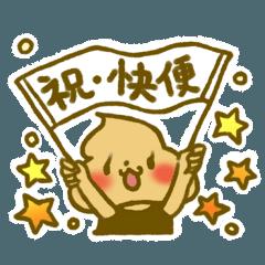 The Pretty Poo Sticker 2