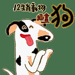 十二生肖動物插畫 - 狗