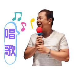 志謙哥的生活札記