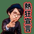 Revolutionary Atsuhisa Matsumura