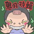 cha bao Mom 幽霊月スペシャル