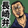恐い顔の長崎弁