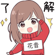 ジャージちゃん2【花音】専用