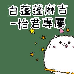 白蓬蓬麻吉貓-專屬怡君篇