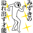 【みずき】専用超スムーズなスタンプ