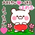 LOVE YOCCHAN10