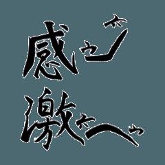 声明師スタンプ 【墨譜編】 - LINE スタンプ | LINE STORE