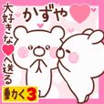 LOVE KAZUYA9