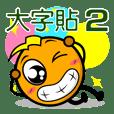 橘小子(超大生活用語2)
