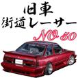 Highway racer NO50