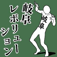 岐阜ファンレボリューション1