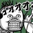 昭和の父ちゃんスタンプ「死語」