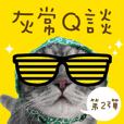 CAT Ben's Life 2