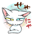慶n.のオッドアイ白猫(関西弁バージョン)