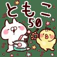 【ともこ】専用50<基本くすみパステル>