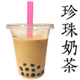 Bubble tea Sticker / Tapioca(tw)