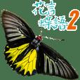花言蝶語-Part 2