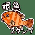 根魚スタンプ
